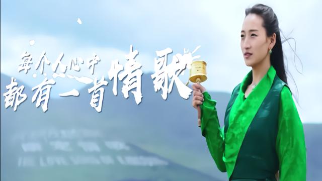 2019康定情歌国际音乐节宣传片抢先看