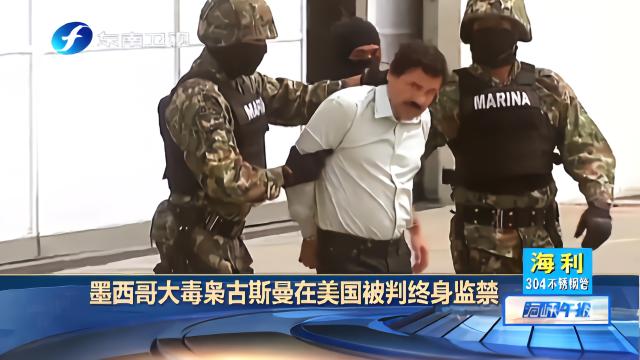 终身监禁!墨西哥大毒枭在美国被判刑,并被勒令支付巨额罚金