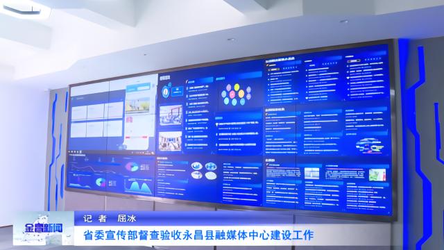甘肃省委宣传部督查验收永昌县融媒体中心建设工作