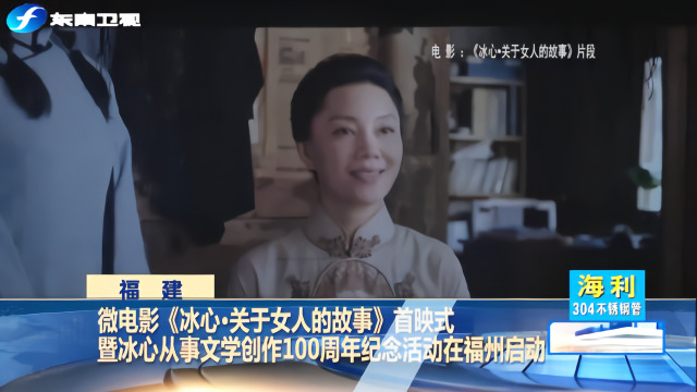 微电影《冰心•关于女人的故事》首映式