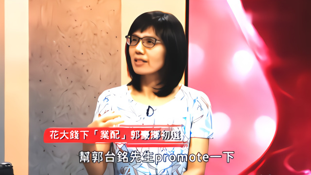 """台媒体人自曝曾被郭台铭间接""""收买"""",出于职业道德果断拒绝!"""