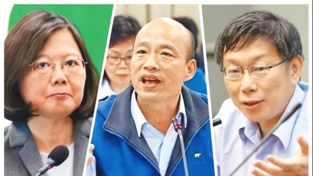 最新民调结果 韩国瑜一马当先柯文哲超越蔡英文