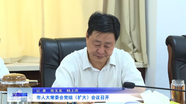 金昌市人大常委会党组(扩大)会议召开