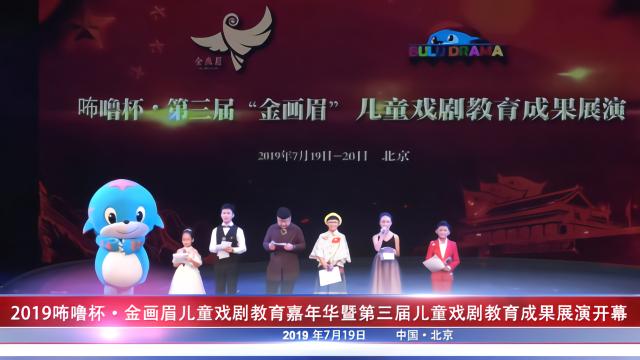 2019咘噜杯·金画眉儿童戏剧教育嘉年华暨第三届儿童戏剧教育