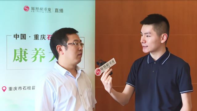 石柱县康养产业中心主任谭华祥接受凤凰网重庆采访