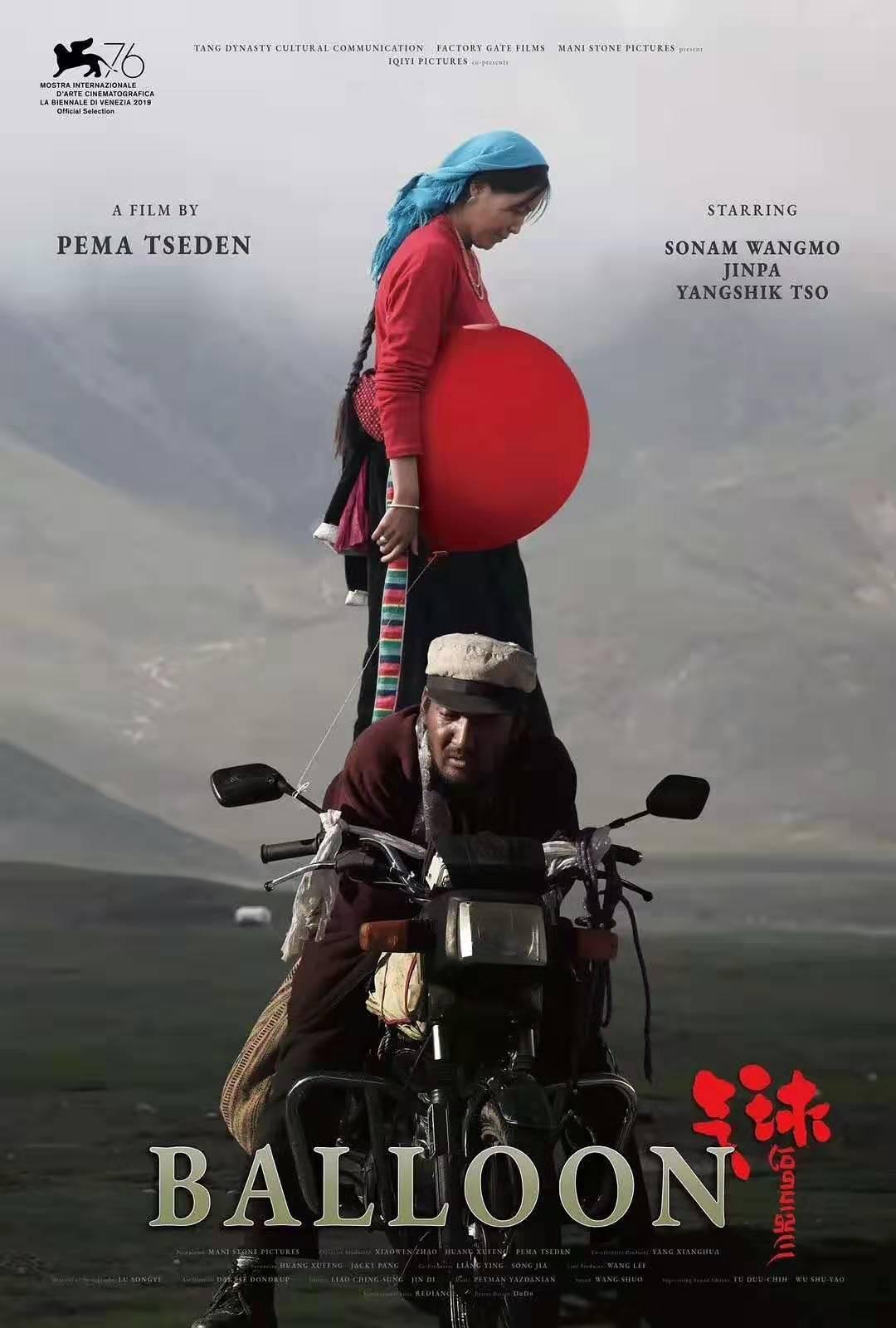 万玛才旦新作《气球》入选威尼斯电影节