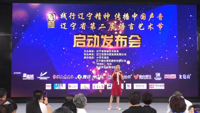 2019辽宁省第二届语言艺术节启幕