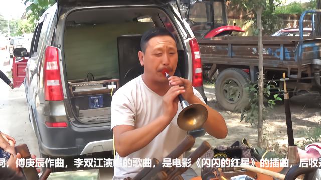 唢呐版《红星照我去战斗》你听过吗?老艺人演奏,听着真是味!