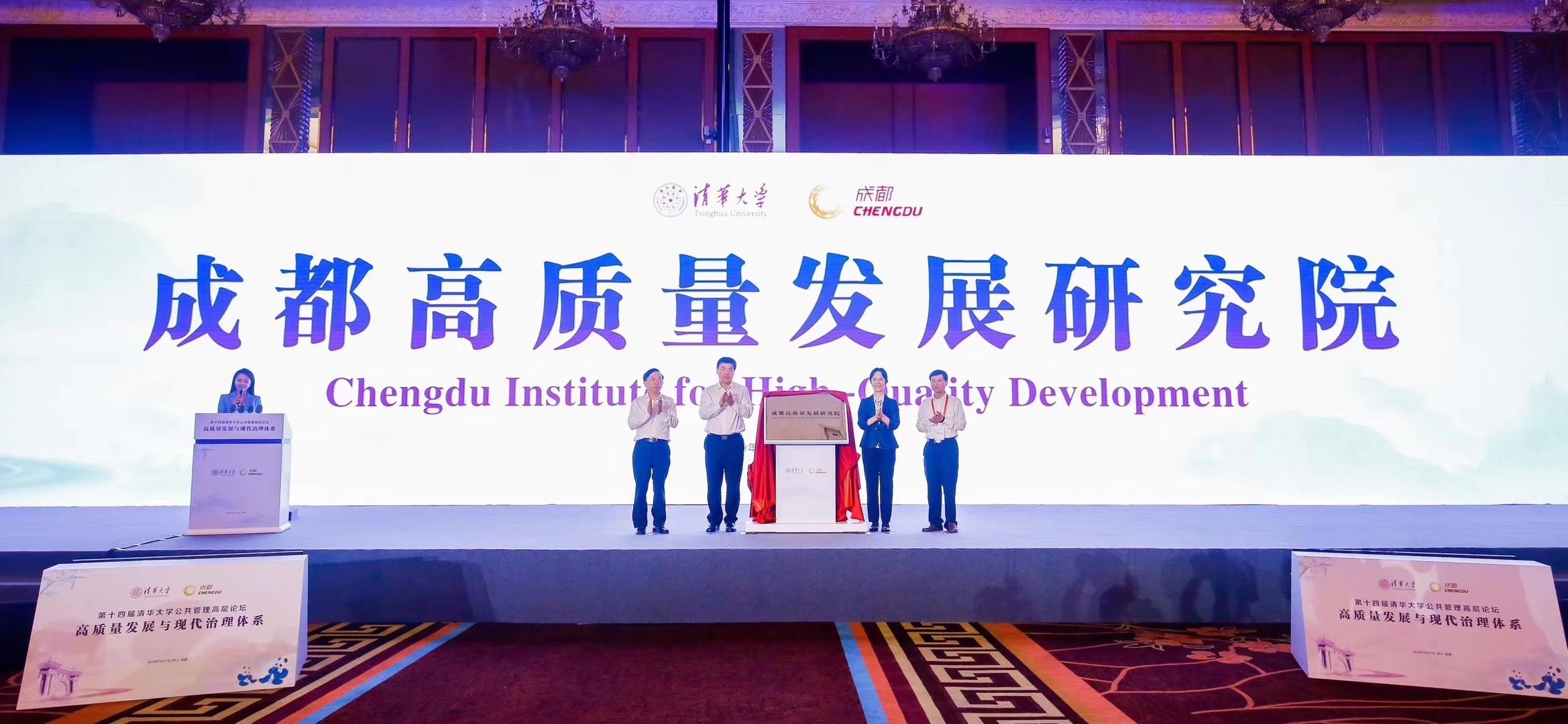 成都高质量发展研究院揭牌 打造全国高质量发展领域顶尖智库