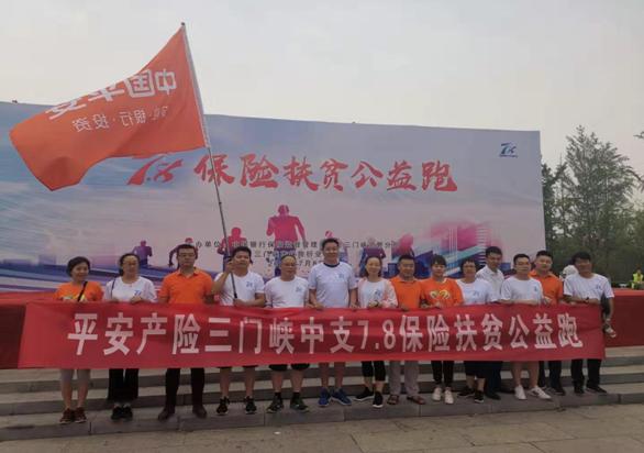 """平安产险三门峡中支开展""""7.8保险扶贫公益跑""""宣传活动"""