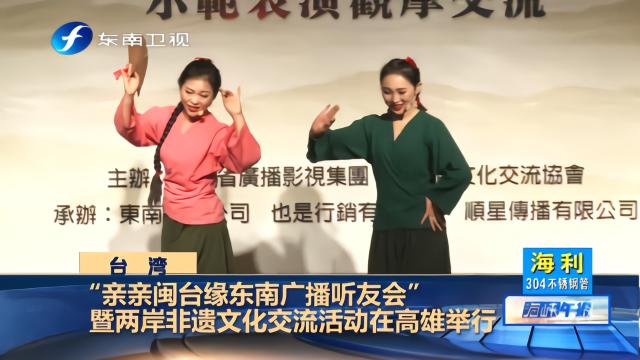 """""""亲亲闽台缘东南广播听友会"""" 暨两岸非遗文化交流活动在台举行"""