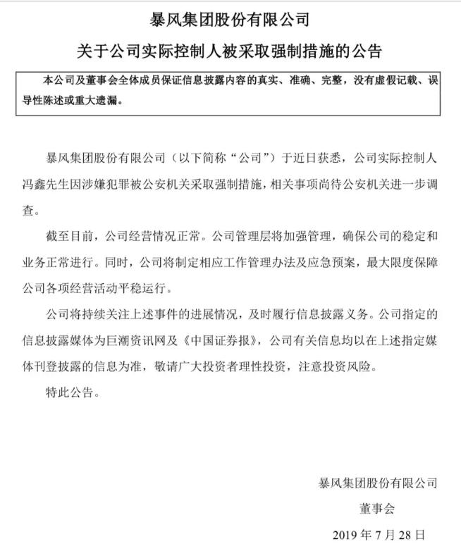 """暴风冯鑫被公安机关""""带走"""":曾经身价超百亿,如今成老赖"""