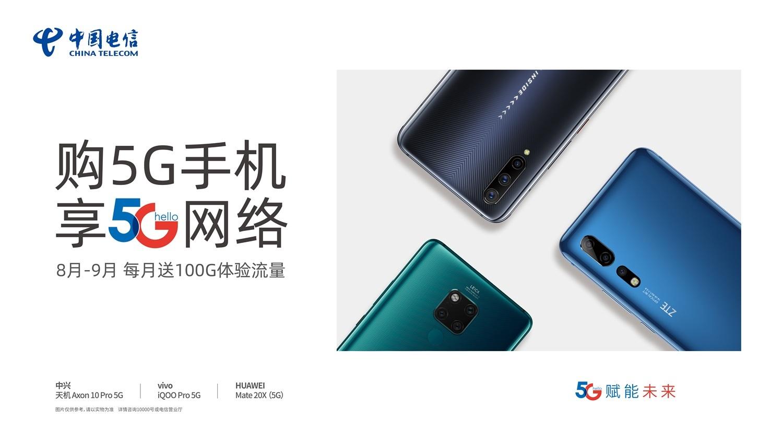 "<b>5G手机上市,浙江电信推出""5G体验计划""</b>"