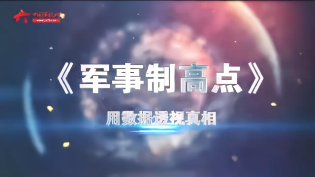 CCTV-7全新军事节目《军事制高点》 用大数据透视真相