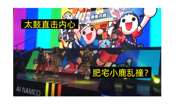 游戏日报直击CJ:太鼓达人SG排练,直击内心,宅男小鹿乱撞!