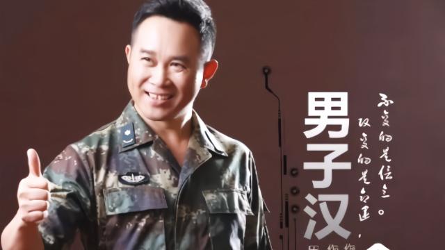 军旅歌唱家金波:重磅推出《男子汉》