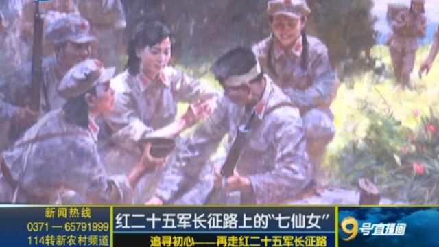 """追寻初心再走红二十五军长征路:红二十五军长征路上的""""七仙女"""""""