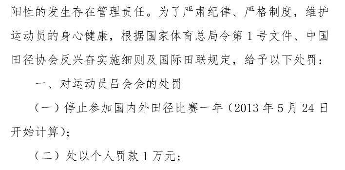 曾兴奋剂禁赛中国标枪老将半年三破记录澳洲涉药人称来源是蘑菇