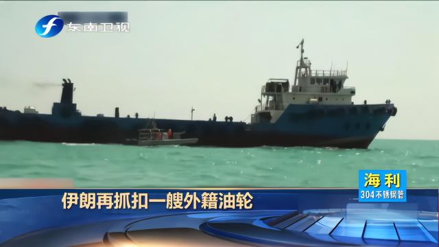 伊朗再抓扣一艘外籍油轮,船上载有70万升走私油品