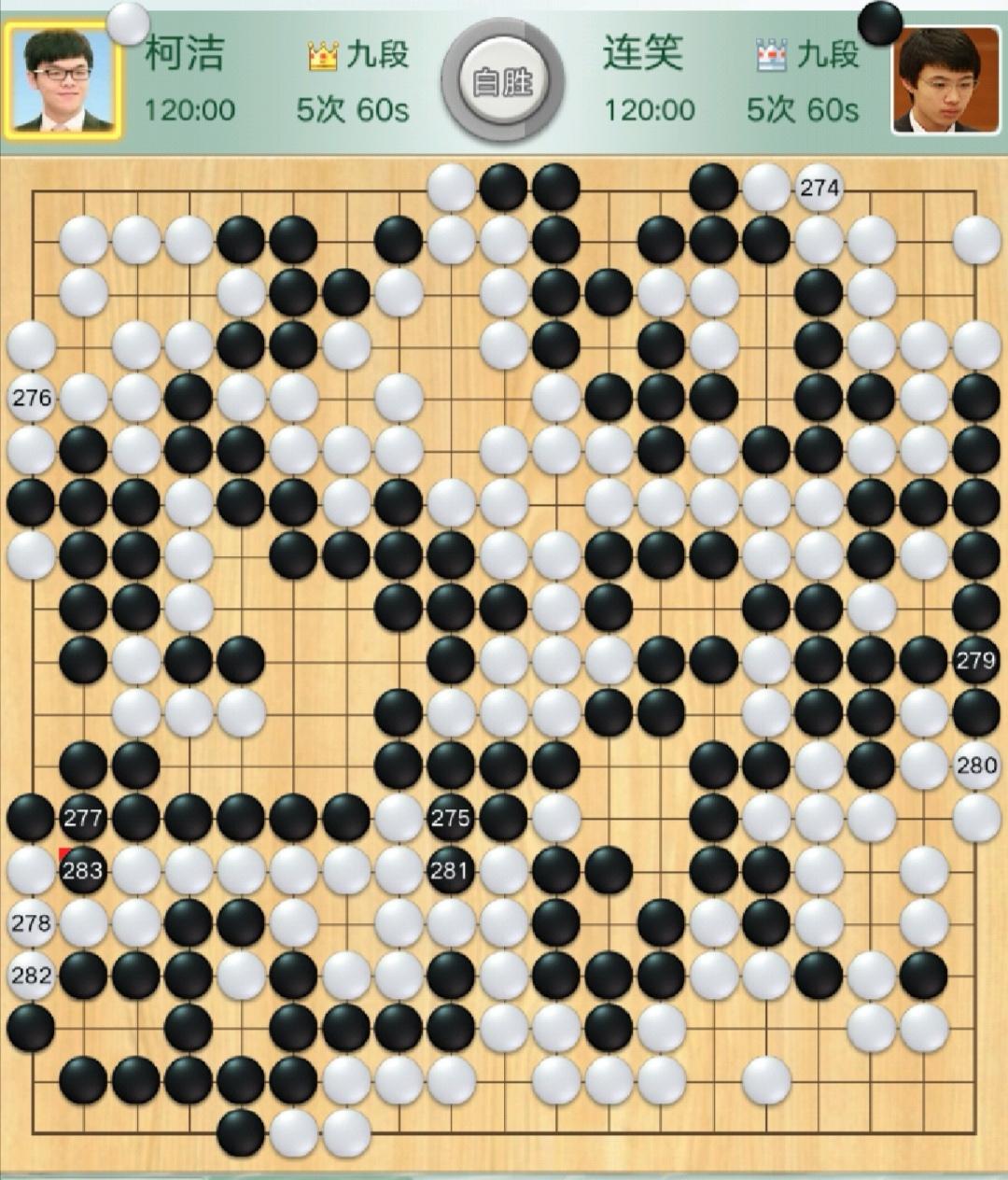 棋圣挑战赛:柯洁击败连笑,距离棋圣仅一步之遥