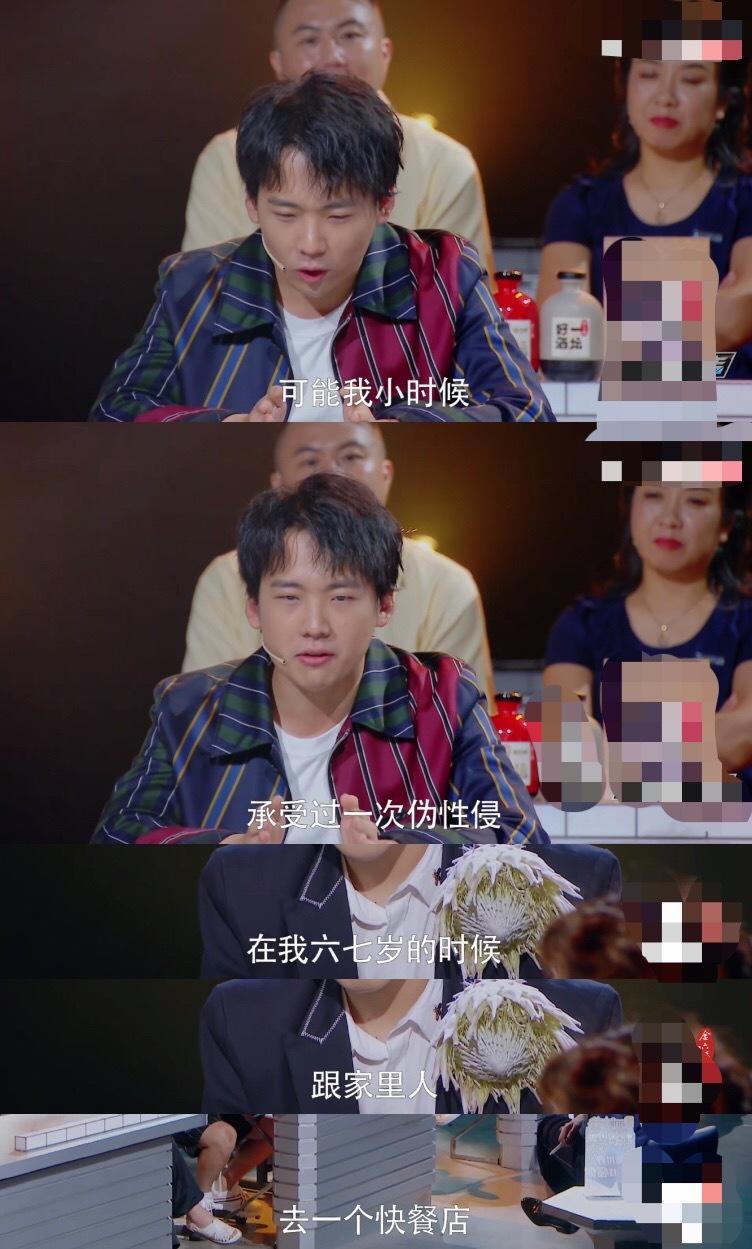 """郭麒麟自曝童年遭大叔性骚扰:""""当时很懵,完全说不出话"""""""