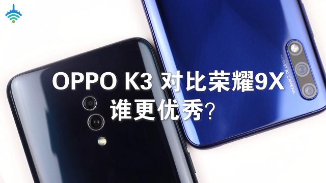荣耀9X对比OPPO K3:为什么充电最快的不是价格最贵的