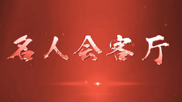 名人会客厅  专访国家一级美术师梁连生