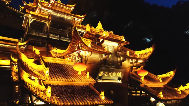 重庆双晒:夜游彭水蚩尤九黎城