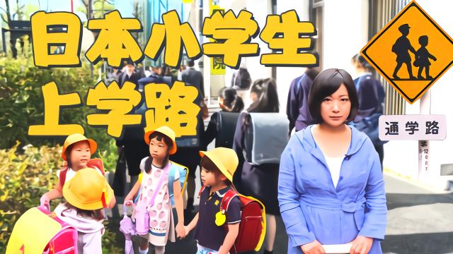 为什么日本的小学生自己上学?