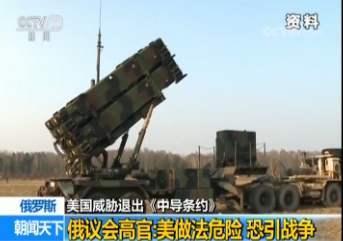 美国中导将覆盖中国?王云飞谈中方反制措施