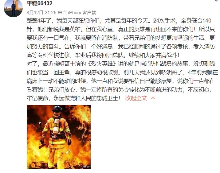 黄晓明身体力行坚持公益 四年前受助消防员发文致谢