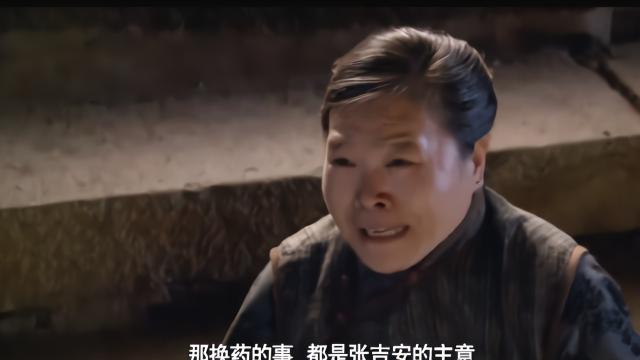 老婆婆跪求铁梨花原谅,原来换药的事,是张吉安指使的.
