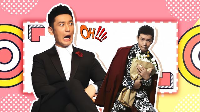 暴躁总裁黄晓明,实力甩锅合集,尴尬的人设简直打肿脸!