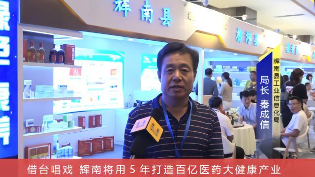 辉南将用5年打造百亿医药大健康产业