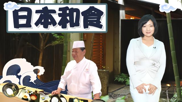 """探访日本七星级厨师 揭秘""""和食""""为何申遗成功"""