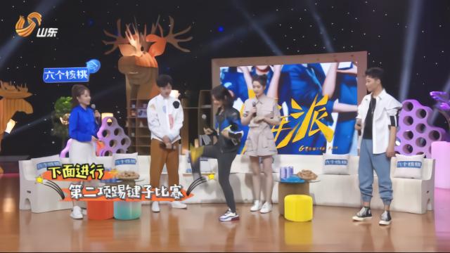 赵今麦、王玉雯、姜冠南玩起童年游戏踢毽子、跳皮筋