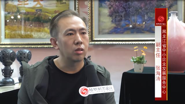 黑龙江省中小企业发展服务中心亮相第十四届文博会