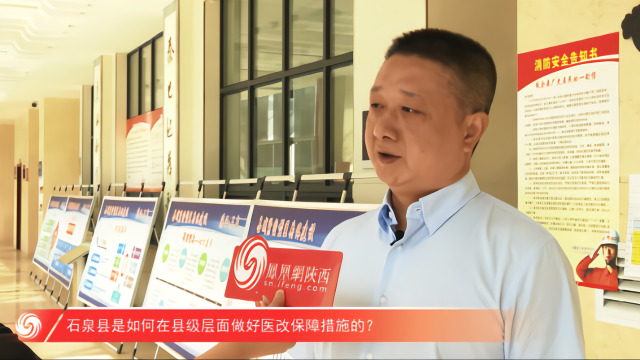 凤凰网陕西专访石泉县县长周耀宜