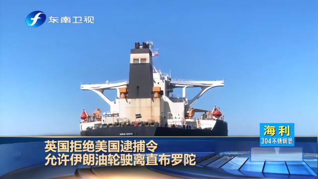 英国拒绝美国逮捕令 允许伊朗油轮驶离直布罗陀