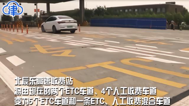 2019年高速公路ETC使用率要超9成,天津高速收费站改造