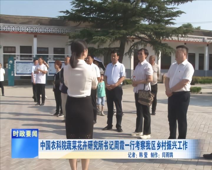 中国农科院考察团参观考察我区乡村振兴工作