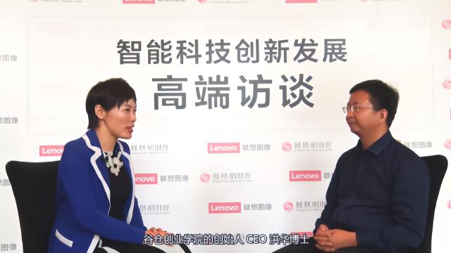 智能科技创新发展高端访谈——专访洪华(上)
