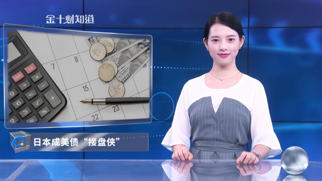 """1.12万亿美元!中国连续3月抛售后,美债最大""""接盘侠""""出现"""