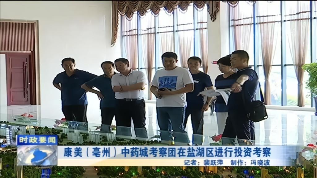 康美(亳州)华佗国际中药城考察团在盐湖区投资考察