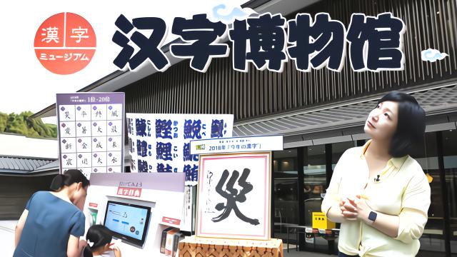 首家汉字博物馆竟开在日本,里面究竟有什么?