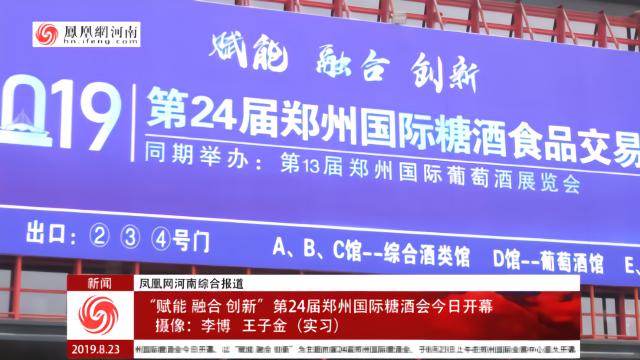 """""""赋能 融合 创新""""第24届郑州国际糖酒会今日开幕"""
