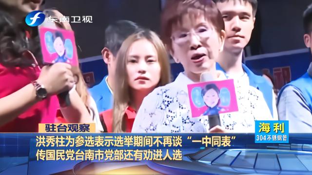 """新党主席郁慕明批评吴敦义,称恐吓党员不能谈""""一中同表""""更邪恶"""