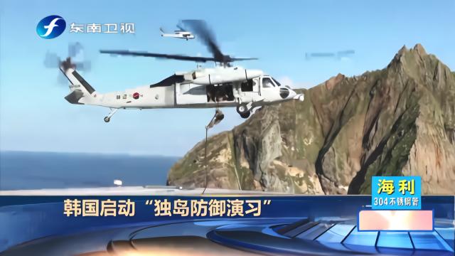 """韩国启动""""独岛防御演习"""",投入兵力是往年的两倍"""
