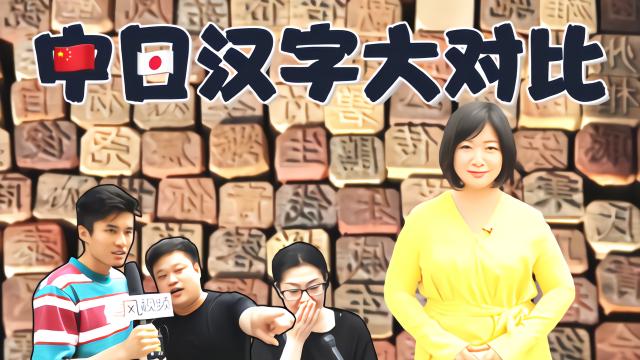 汉字在日本的发展:相同的字意思竟和中国完全相反?