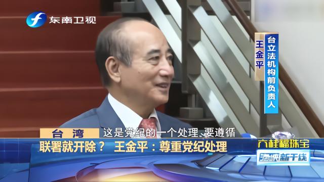 """国民党通过""""党员行为规范"""":2020违纪参选即开除王金平喊冤"""